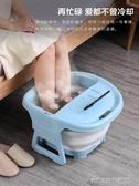 可折疊泡腳桶家用泡腳足浴桶過小腿泡腳盆帶按摩洗腳盆足浴桶 ciyo 黛雅