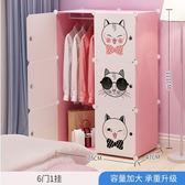 衣櫃間易衣櫃組裝塑料布衣櫥臥室省空間仿實木板式間約現代經濟型櫃子igo 貝兒鞋櫃