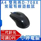 【免運+3期零利率】全新 A4 雙飛燕 D-708X紫龍有線遊戲鼠 二代針光 DPI3段可調