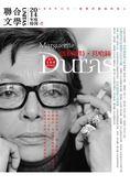 書2014 年度特刊:瑪格麗特‧莒哈絲誕生100 週年