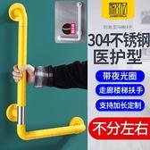 扶手 L型欄桿馬桶淋浴廁所老人殘疾人安全墻壁樓梯扶手 【免運快出】
