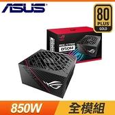 【南紡購物中心】ASUS 華碩 ROG-STRIX-850G 850W 金牌 全模組 電源供應器 (10年保)《黑》