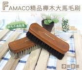糊塗鞋匠 優質鞋材 P72 法國FAMACO精品櫸木大馬毛刷 高檔皮件 保養 清潔 拋光 工具