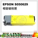 促銷~EPSON  S050629  黃色相容碳粉匣  適用於C2900DN / CX29DNF / C2900 / C2900NF
