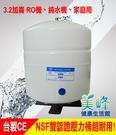台灣製造CE認證/NSF認證RO儲水桶,...