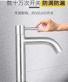 水龍頭 304不銹鋼單冷台上面盆水龍頭家用衛生間洗手洗臉盆冷熱單孔龍頭  【快速出貨】