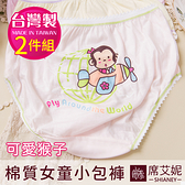 兒童內褲 棉質 女童內褲 可愛猴子款 (三入組) 現貨 台灣製造 No.707-席艾妮SHIANEY