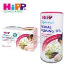 【任選兩入-特價】喜寶 Hipp 媽媽飲品+媽媽茶包