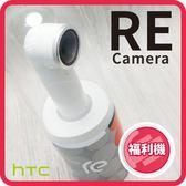 【福利品】HTC RE 水管相機