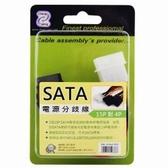 SATA電源分歧線 15cm