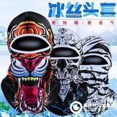 冰絲頭套男款騎行夏季防曬女釣魚摩托車戶外運動護全臉面罩臉基尼