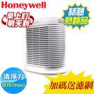 【加碼送濾網】Honeywell 4-8坪 True HEPA抗敏空氣清淨機 HPA-100APTW