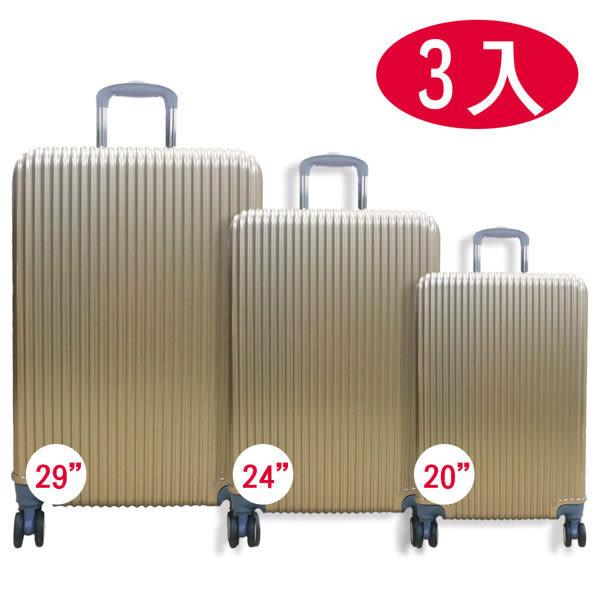 硬殼行李箱 3入組 香檳金 行李箱│登機箱  W1601