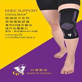 護具 吸濕排汗黑紫色護膝 GoAround 激能3D壓縮護膝(1入) 醫療護具 排汗護膝 膝蓋保護 杜邦萊卡