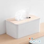 簡約紙巾盒客廳紙抽盒家用歐式簡約餐巾紙盒抽紙盒【奇趣小屋】