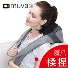 muva魔爪熱感頸肩揉捏枕(肩頸帶/溫敷/按摩器/指壓按摩機/舒緩/紓壓)