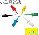 小型測試鉤 2入裝 長度44mm (黑、...