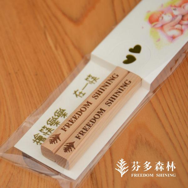 檜筷樂樂 在一筷|英文。白色款式|一雙|木製餐具|檜木筷子|環保筷|台灣檜木|原木筷子|婚禮小物