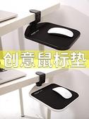 創意鼠標手托板JKV3D桌用護腕托鍵盤托架板手墊支撐手臂架子鼠標延長板家用收納置物延伸架 夢藝