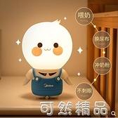 夜光小夜燈睡眠台燈可愛嬰兒護眼兒童喂奶充電式床頭插電臥室 可然精品
