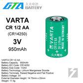 ✚久大電池❚VARTA CR1 2AA 3V Varta 6127 36809050005