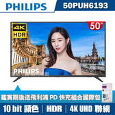 (送飛利浦快充組合)PHILIPS飛利浦 50吋4K HDR聯網液晶顯示器+視訊盒50PUH6193