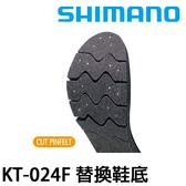 漁拓釣具 SHIMANO KT-024F 中丸 (替換鞋底)