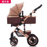 智樂美嬰兒推車可坐可躺折疊童車寶寶兒童手推車高景觀輕便嬰兒車 IGO