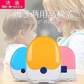 子母蓋大人兒童兩用馬桶蓋加厚親子坐便蓋板老式UVO型子母座便蓋