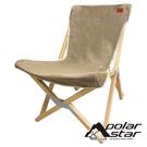 【POLARSTAR】櫸木放空椅-小 P21706 戶外.露營.登山.折疊椅.戶外椅.露營椅.大川椅.導演椅