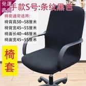 椅子套 辦公電腦椅子套老板椅套扶手座椅套布藝凳子套轉椅套連體彈力椅套【免運】