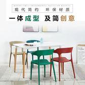 簡約北歐休閒椅塑料牛角椅靠背椅家用彩色餐椅冷飲店咖啡廳餐廳椅zg【全館限時88折優惠】