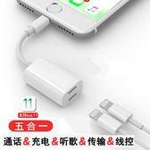 【雙11折300】蘋果7耳機轉接頭iphone7plus轉換線器