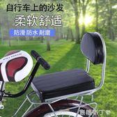 自行車後座墊帶靠背後貨架軟坐墊舒適兒童座椅後置 WD一米陽光