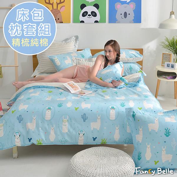 義大利Fancy Belle《草泥馬家族》雙人純棉床包枕套組