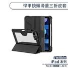 【Nillkin】iPad Pro 11 2020 / iPad Air 4 悍甲鏡頭滑蓋三折皮套 保護套 保護殼