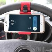 車載支架 汽車方向盤手機夾車載手機導航支架三星蘋果手機迷你支架通用 【快速出貨】