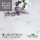 乳膠床墊 - 升級版 - 雙人特大6X7尺X5cm 頂級斯里蘭卡升級版-雙面護膜【天然乳膠床墊】Tom Tree