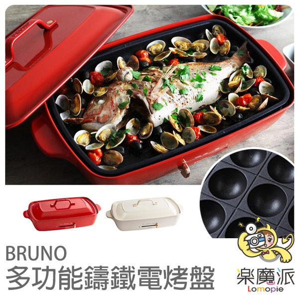 樂魔派『 日本BRUNO 4-5人 BOE026多功能鑄鐵電烤盤 』無煙 章魚燒 大阪燒 鐵盤 烤盤