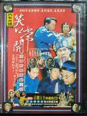 影音專賣店-P08-240-正版DVD-相聲【笑口常開 解學士 DVD+CD】-相聲喜劇小品經典