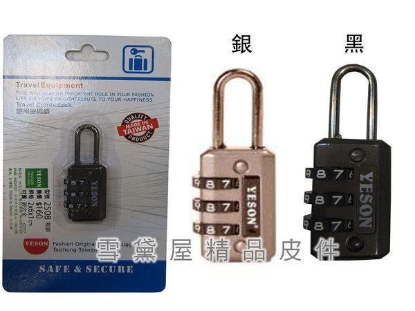 ~雪黛屋~YESON 密碼鎖行李箱密碼鎖包袋箱均通用堅固鋅合金材質台灣製造使用簡單不易破壞Y2508