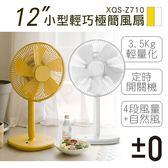 促銷【日本正負零±0】12吋小型輕巧極簡風扇 XQS-Z710