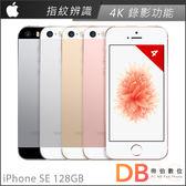 Apple iPhone SE 128GB 4吋 智慧型手機(6期0利率)-送保護貼+背蓋