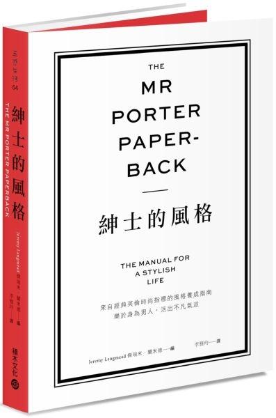The Mr Porter Paperback紳士的風格:來自經典英倫時尚指標的風格養...【城邦讀書花園】