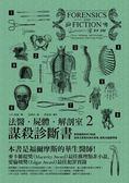(二手書)法醫.屍體.解剖室(2):謀殺診斷書:專業醫師剖析188道詭異又匪夷所思的..