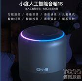 藍芽音響 智慧音箱1S百度藍芽AI機人家用音響  『優尚良品』