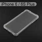 四角強化透明防摔殼 iPhone 6 / 6S Plus (5.5吋)