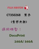 Fuji Xerox CT350268 黑色原廠碳粉匣 (含光鼓)【適用 DocuPrint 240A/ 340A】