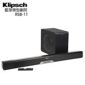 【免費基本安裝】Klipsch 美國 古力奇 藍牙微型劇院 SOUNDBAR 超低音喇叭 RSB-11/RSB11