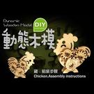 【收藏天地】台灣紀念品*十二生肖DIY動態木模-雞/ 擺飾 禮物 文創 可愛 小物 十二生肖